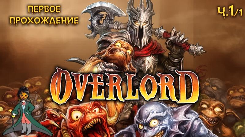 Overlord и злобный Вольф ч 1 1