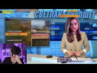 [Vgosti I World Of Tanks] Нир Ю и Сервер смотрят Светлану Рикошет (РЕАКЦИИ)