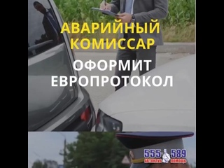 аварийный комиссар чем поможет на дтп.mp4