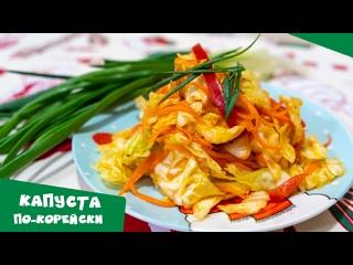Салат из капусты и моркови | Капуста по-корейски