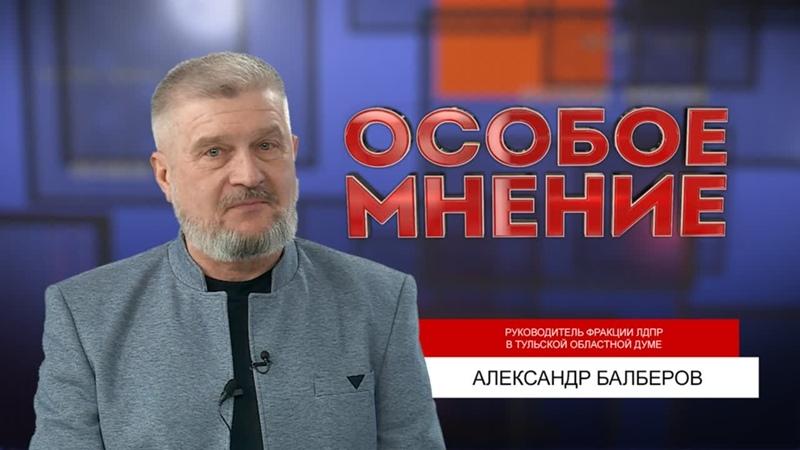 ОСОБОЕ МНЕНИЕ АЛЕКСАНДР БАЛБЕРОВ 29 03 2021