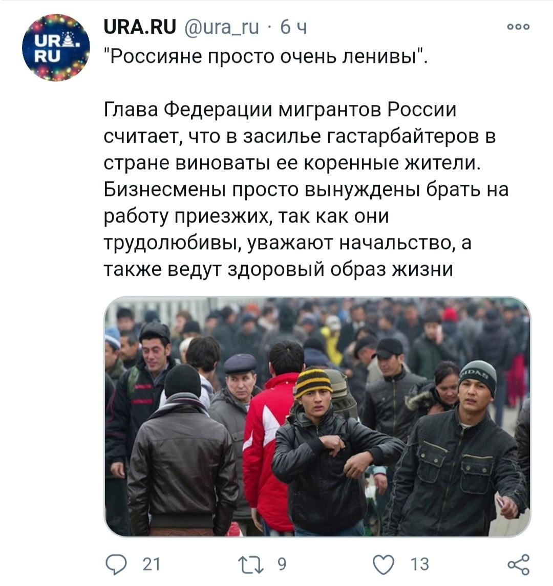 Русские слишком ленивы