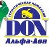 """Туристическая компания """"Альфа-Дон-Тур"""" Ростов"""