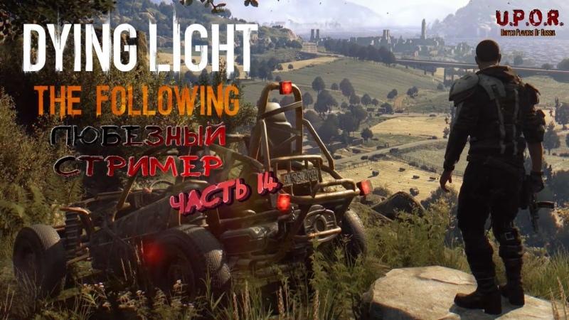 Dying Light Колхозные зомби и Реднеки выжившие Любезный против гнилых деревенщин часть 14