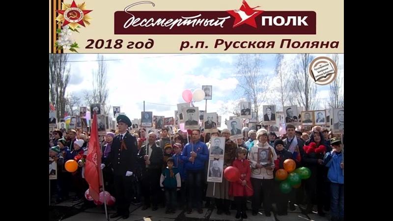 Бессмертный полк. Русская Поляна-2018