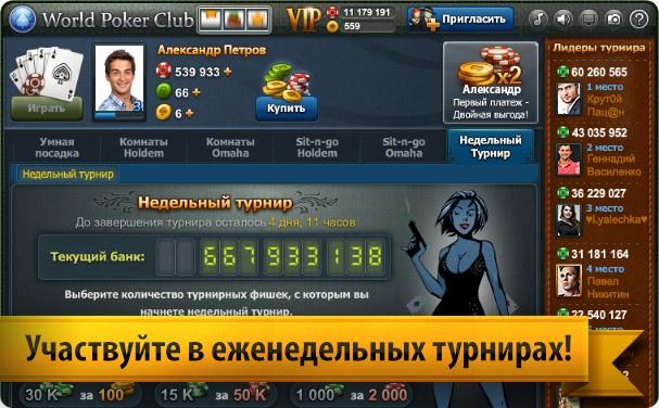 покер вк онлайн играть бесплатно