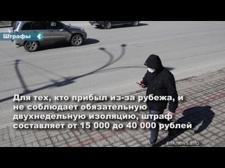 Новосибирцам пригрозили штрафами за отказ от карантина