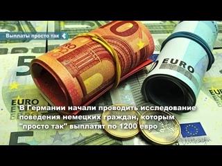 В Германии ради эксперимента жителям начнут выдавать по 1200 евро просто так