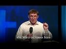 «Те, кого оставил Бог» Виталий Киссер