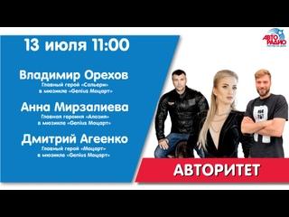 #Авторитет - Владимир Орехов, Анна Мирзалиева, Дмитрий Агеенко.