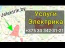 Вызов Электрика в Октябрьском районе Минска