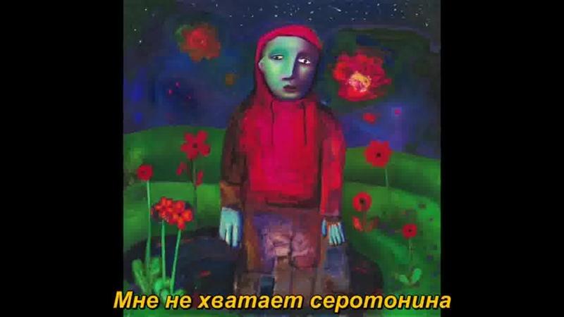 Girl In Red - Serotonin (RUS SUB from Sakuhoro)
