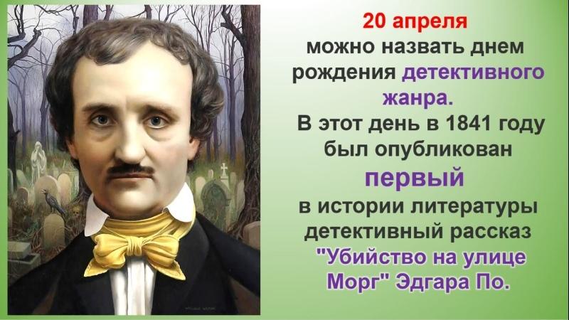 День рождения детектива
