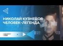 «Николай Кузнецов. Человек-легенда»