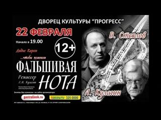 Гастроли спектакля «Фальшивая нота» в Новосибирске 22 февраля 2021 года на сцене ДК «Прогресс».