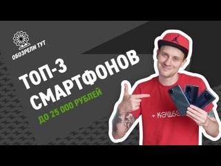 Какой смартфон купить до 25000 рублей в 2021 году?