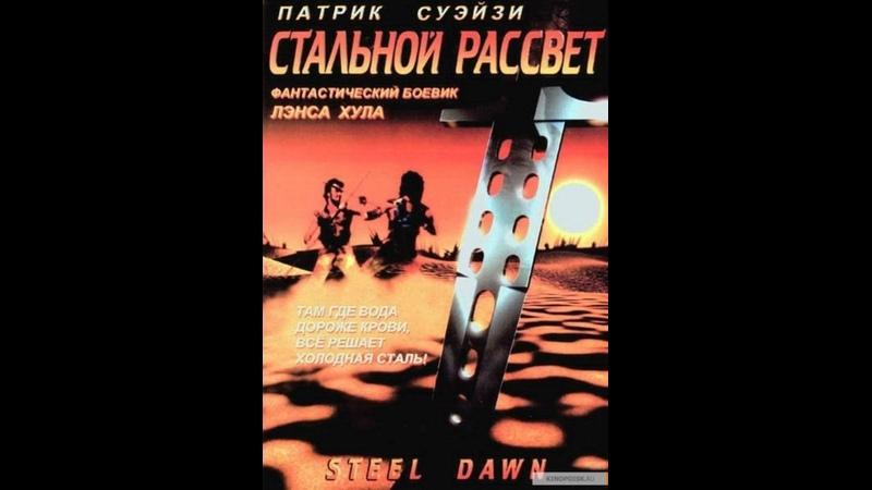 Стальной рассвет 1987