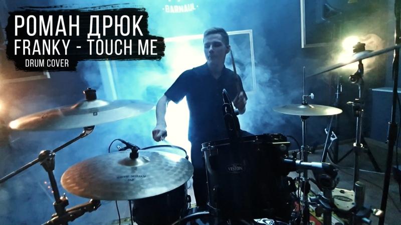 Franky - Touch me | drum cover | Роман Дрюк