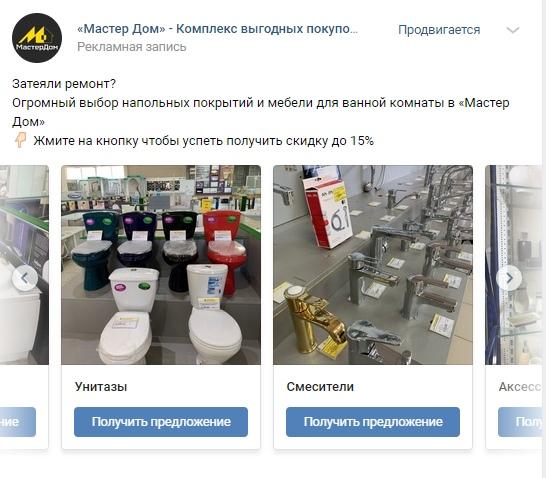 Как настраивали таргет и собирали базу пользователей для гипермаркета сантехники, изображение №7