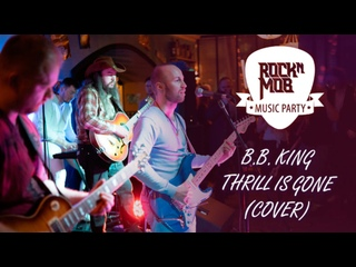 - Thrill is gone (ROCKNMOB MUSIC PARTY COVER)