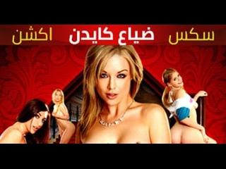 فلم سكس اكشن طويل مترجم كامل ضياع كايدن سكس عربي فيديو