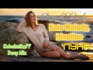 Kate Melody, idenline - Луна (KalashnikoFF Deep Mix) (DimakSVideo)