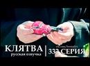 Турецкий сериал Клятва - 332 серия русская озвучка
