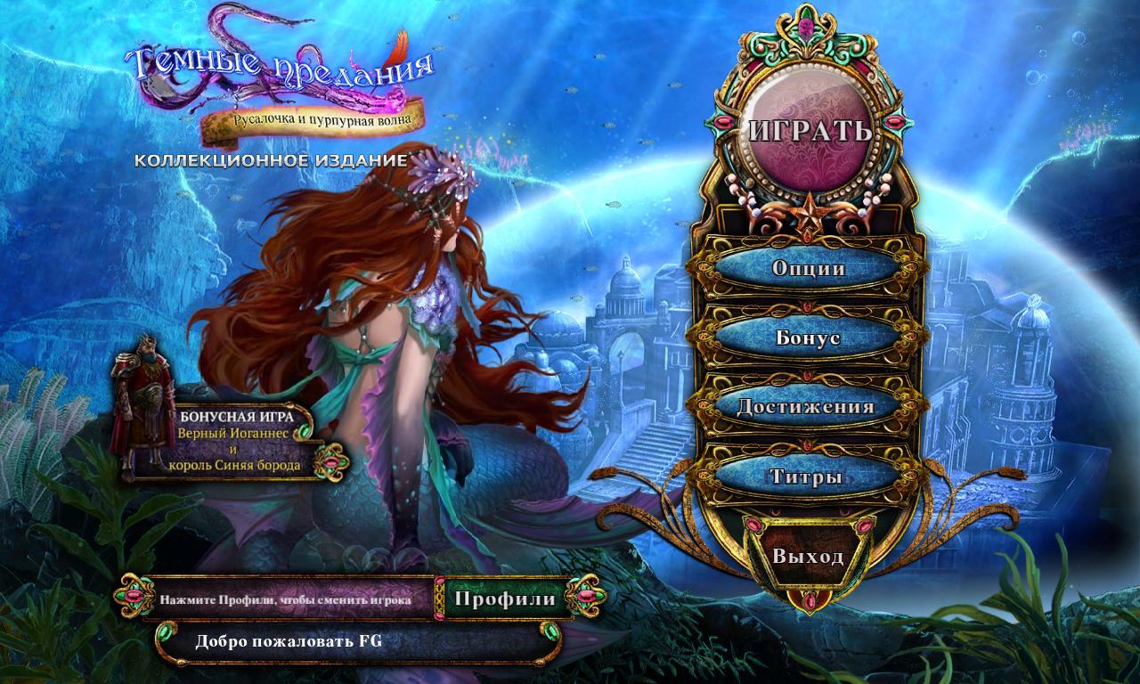 Темные предания 8: Русалочка и пурпурная волна. Коллекционное издание | Dark Parables 8: The Little Mermaid And The Purple Tide CE (Rus)