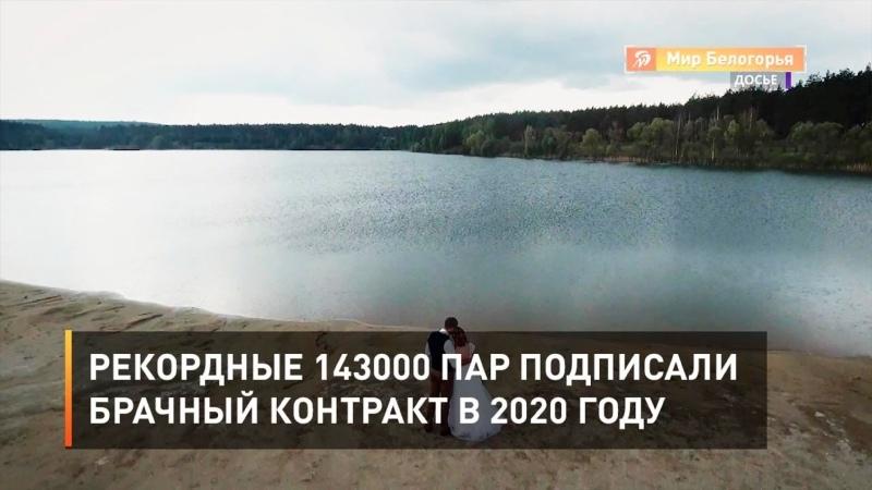 Рекордные 143000 пар подписали брачный контракт в 2020 году