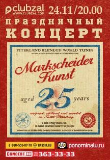 Markscheider Kunst   Маркшейдер Кунст   группа