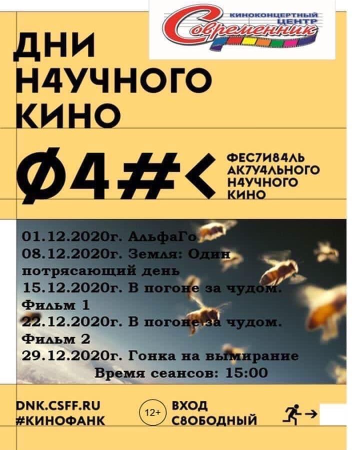Киноконцертный центр «Современник» приглашает на бесплатные кинопоказы