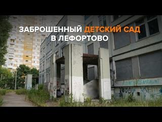 Олег Леонов - Заброшенный детский сад в Лефортово