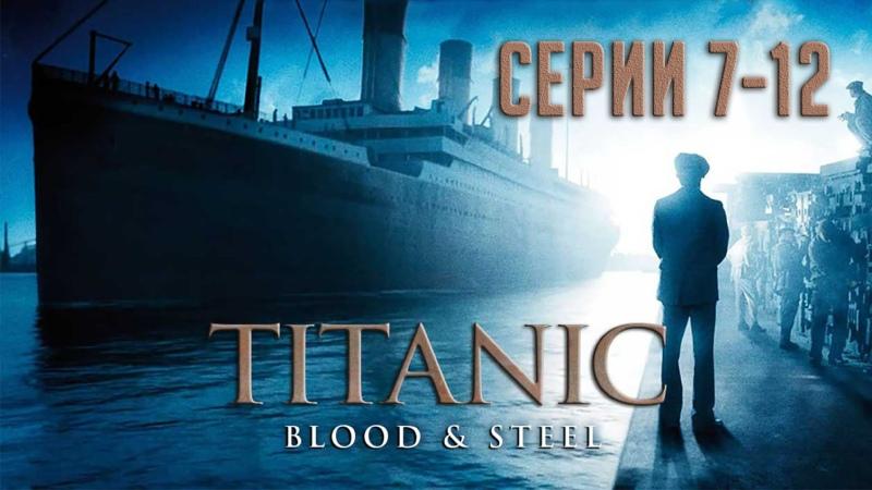 Титаник Кровь и сталь Серии 7 12