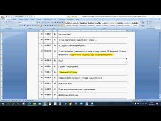 2021-03-09-#3 Урок №13 часть 2 Правила оформления заявлений об исключении письменных доказательств