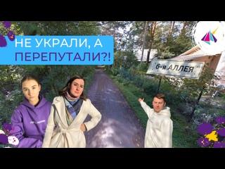 2,5 миллиона рублей на несуществующую аллею. Куда ...