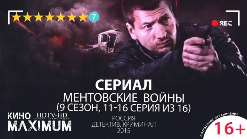 Кино Ментовские войны (9 сезон, 11-16 серия из 16) 2015 Maximum