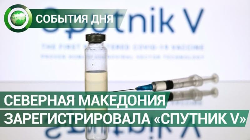 Северная Македония зарегистрировала Спутник V События дня ФАН ТВ