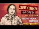 НЕВОЗМОЖНО СДЕРЖАТЬ СЛЕЗ! Стихи про войну С. Кадашникова Летела с фронта похоронка трогательно читает девушка