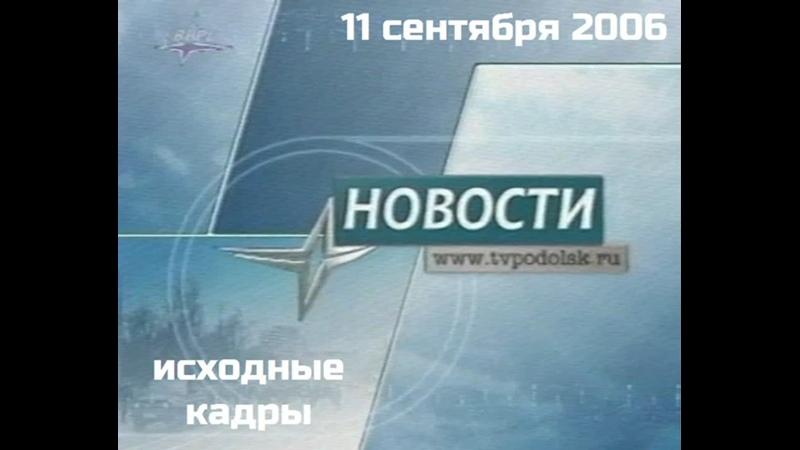 Новости (ТВ КВАРЦ г.Подольск, 11 сентября 2006) открытие ПГО ВОИ Вектор (исходные кадры)