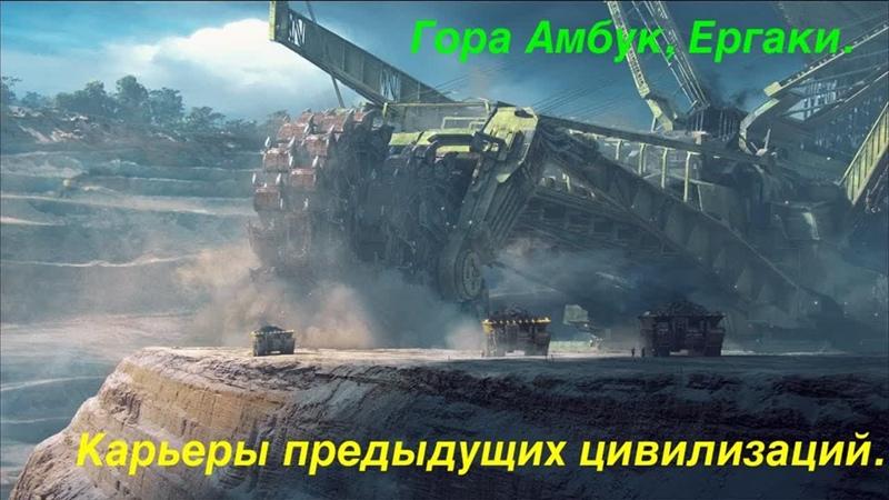 Кунгуров Алексей Карьеры предыдущих цивилизаций Гора Амбук Ергаки