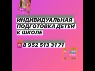 Video by Готовимся к школе