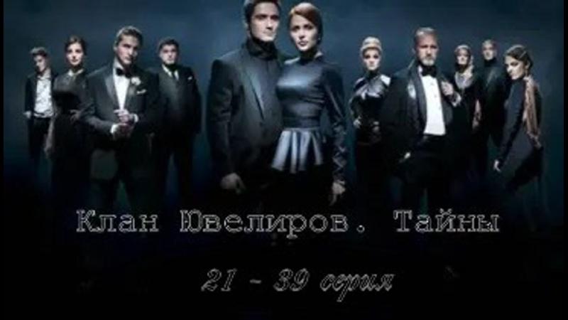 Клан Ювелиров Тайны 21 39 серия