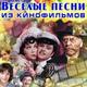 Геннадий Гладков - Джентльмены удачи (из кф Джентльмены удачи)