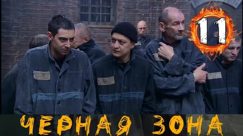 Суровый фильм про побег 11 ЧАСТЬ Черная Зона Русские детективы