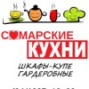 | Самарские кухни | Мебель на заказ в Самаре *