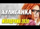 Крутой фильм про любовь в деревне - ХУЛИГАНКА Русские мелодрамы 2020 новинки