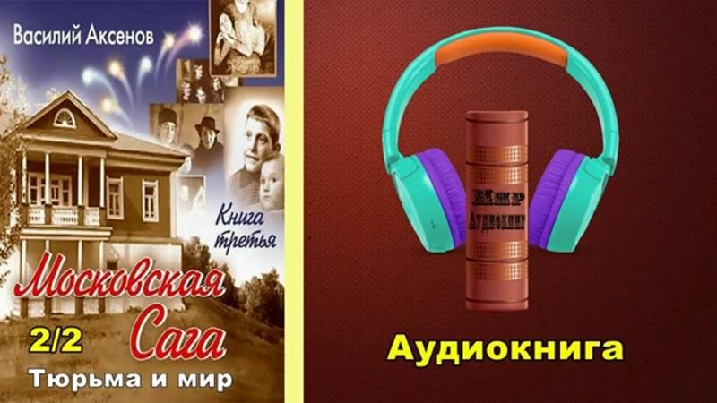 Василий Аксёнов Московская сага Книга третья 2 2