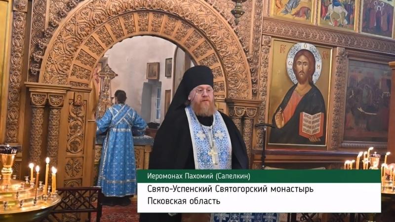 Проповедь иером Пахомия Сапелкина Чудо архистр Михаила в Хонех 19 09 21