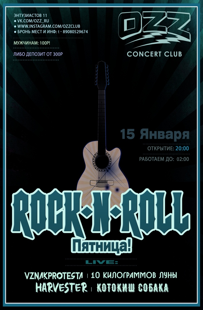 Афиша Челябинск 15.01 Rock-n-Roll Пятница!
