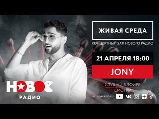 """Новое Радио. """"Живая Среда"""": JONY"""
